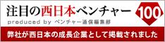 西日本バナー1_100