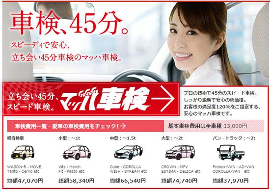 マッハ車検 松山余戸店