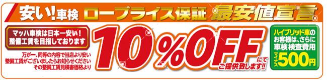 マッハ車検は日本一安い整備工場を目指しています。