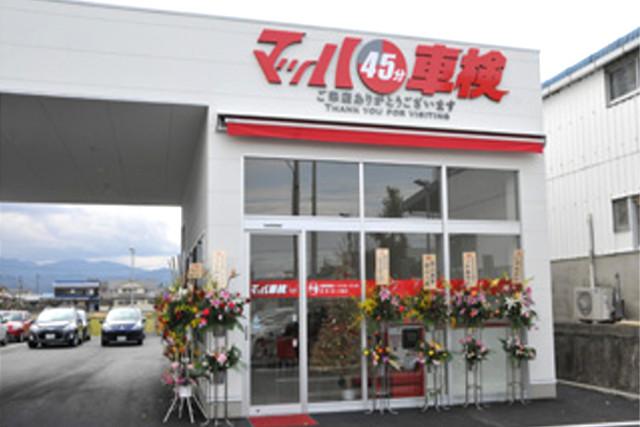 松山市で車検を受けるなら【マッハ車検 松山余戸店】にお任せ