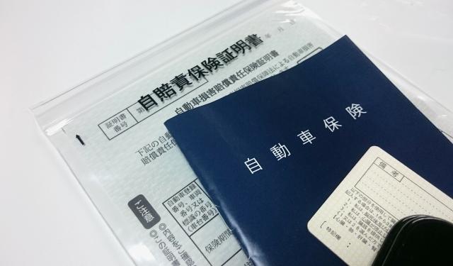 車検に必要なもの『予約・必要書類(保険の証書など)・費用』について 証書(車検・保険)のイメージ画像